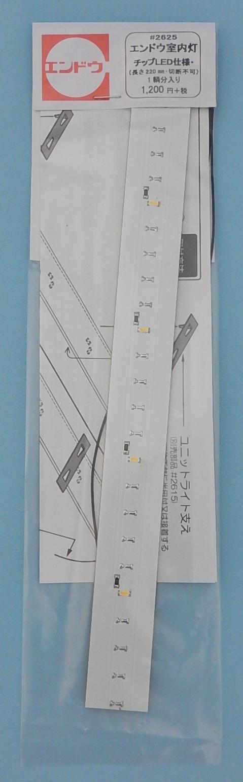 エンドウ室内灯チップLED仕様(長さ220mm・切断不可)1輌分入り
