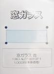 窓ガラス ブルー(10枚入)