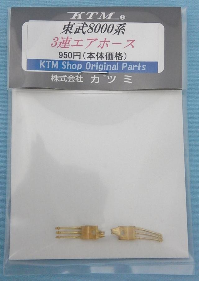 東武8000系3連エアホース(2個入)