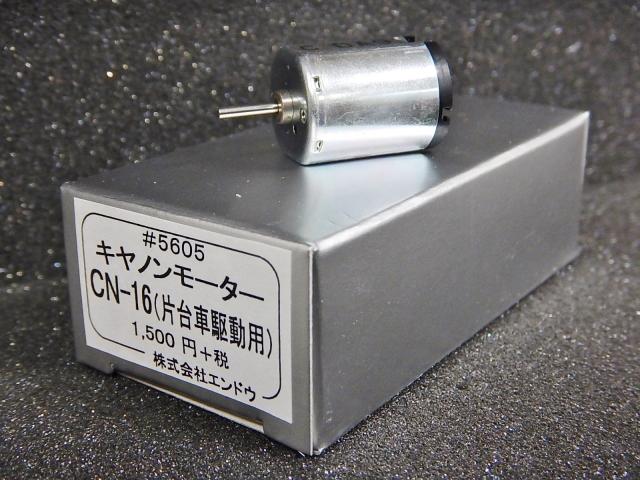 キャノンモーター・CN16(片軸)