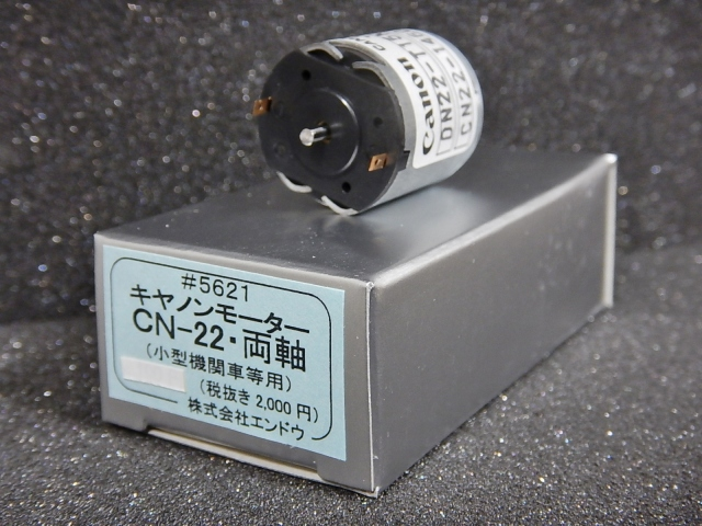 キャノンモーター・CN22(両軸)
