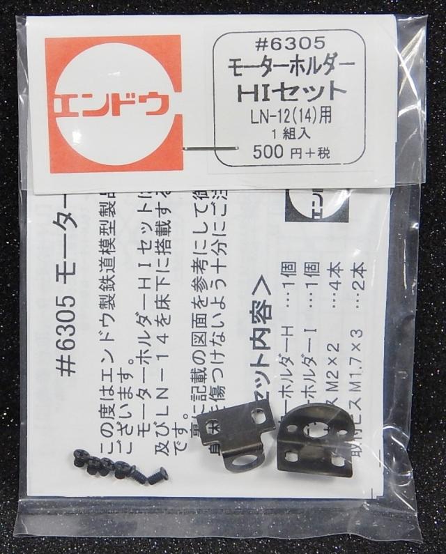 モーターホルダーHIセット(LN-12(14)用)