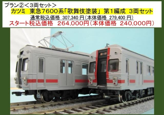 スタートセット 東急7600系第1編成 3両セット