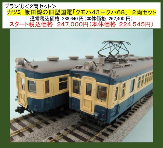 スタートセット 飯田線の旧型国電「クモハ43+クハ68」 2両セット