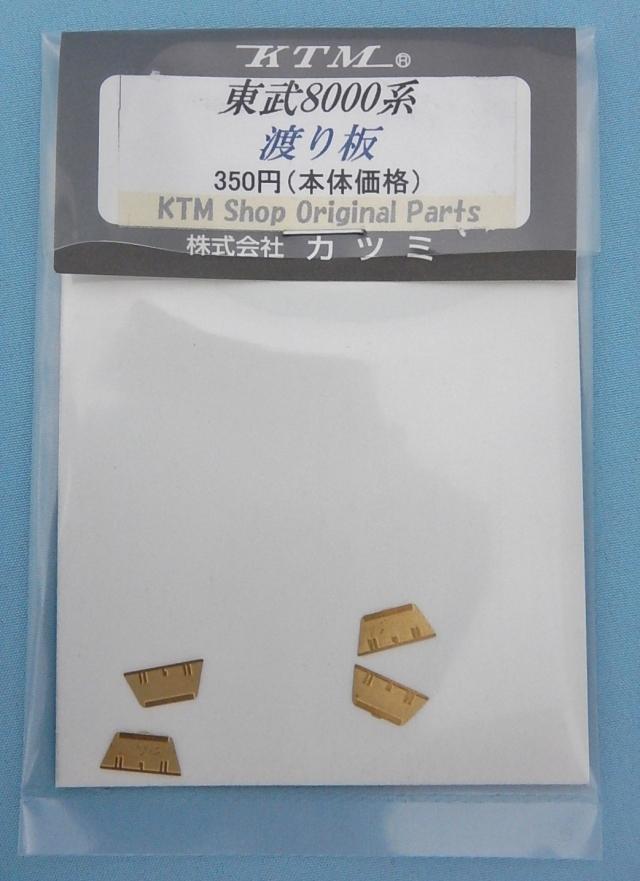 東武8000系渡り板(4個入)
