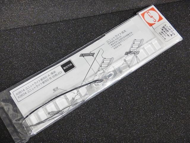 ユニットライト室内灯-A(電球仕様)1輌分入り