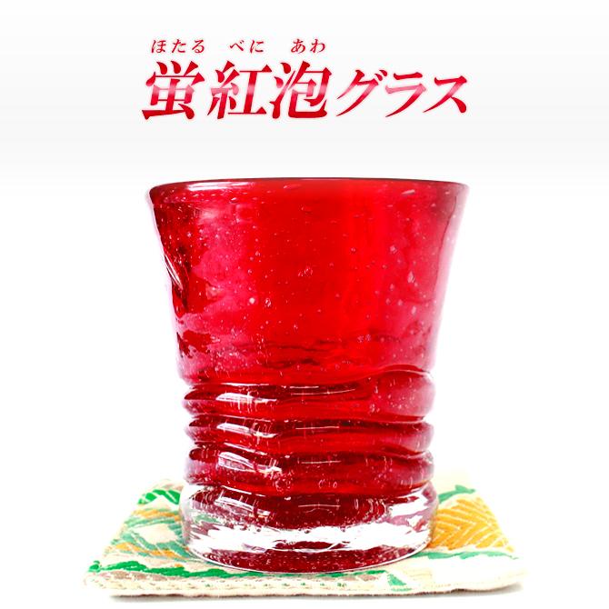 グラスコップ琉球ガラス女性プレゼント【蛍紅泡グラス】