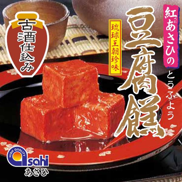 沖縄 お土産 豆腐 琉球王朝珍味 紅あさひ 豆腐よう 古酒仕込み 3粒