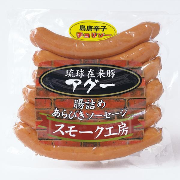 沖縄 お土産 ソーセージ 琉球在来豚 スモーク工房 腸詰め あらびき 島唐辛子 あぐーソーセージチョリソー 冷蔵