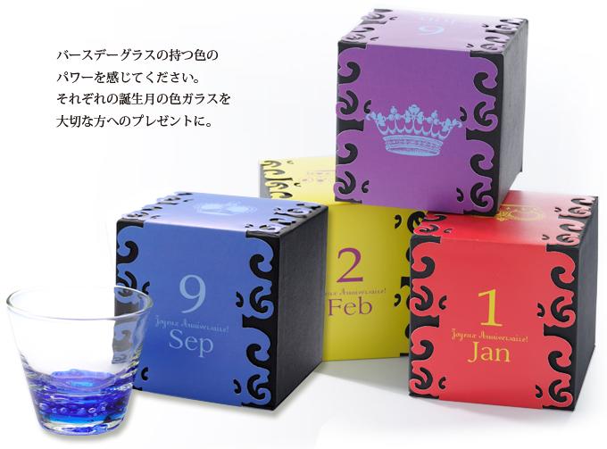 誕生日プレゼントで大人気!琉球ガラス/バースデーグラス