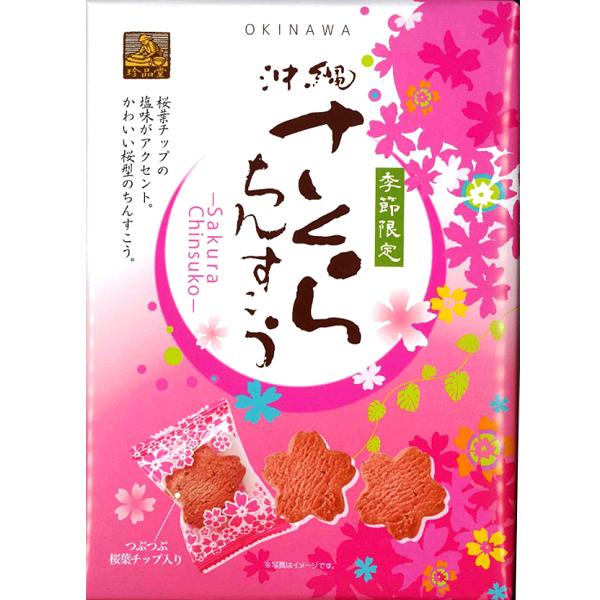 沖縄 お土産 珍品堂のちんすこう 桜葉チップ入り さくらちんすこう ギフト