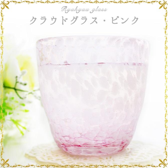 琉球ガラス「クラウドグラス/ピンク・黄色・赤」