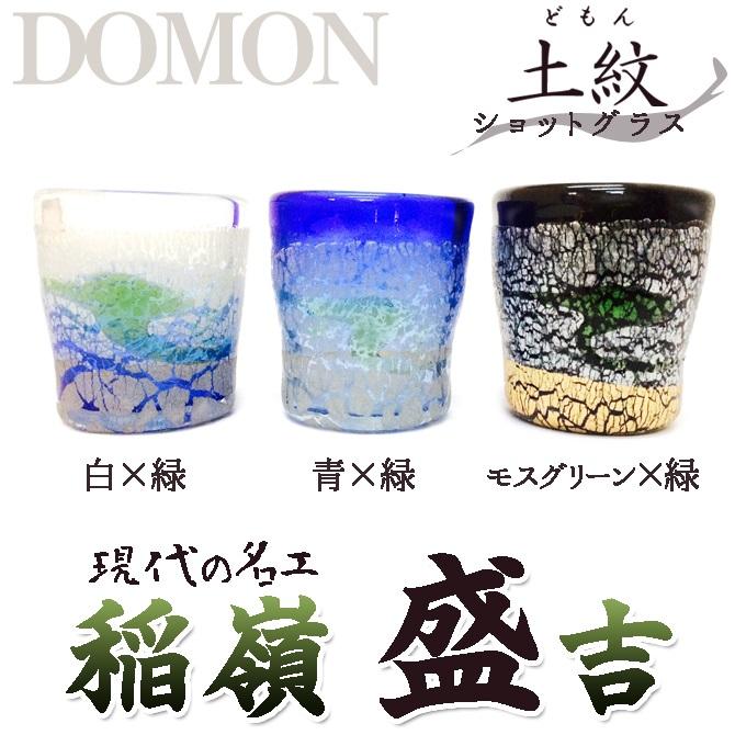 稲嶺盛吉・琉球ガラス/土紋ショットグラス