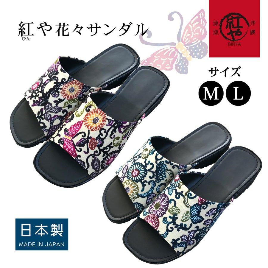 サンダル ファッションサンダル 沖縄 お土産 レディース 沖縄限定 紅型 花花サンダル