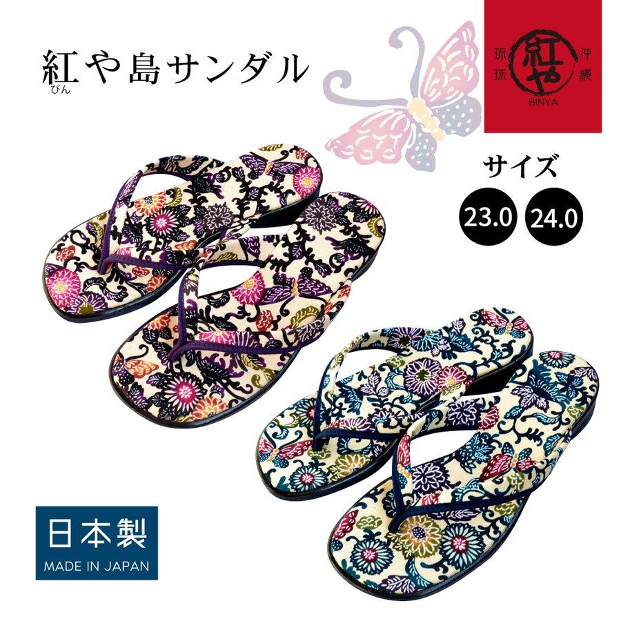 サンダル ファッションサンダル 沖縄 お土産 レディース 沖縄限定 紅型 島サンダル