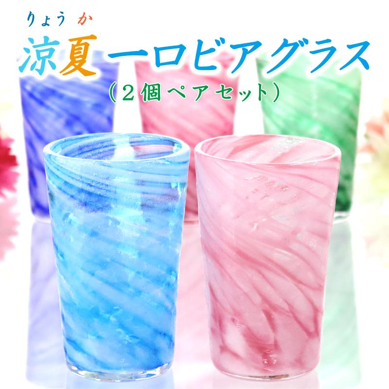 結婚祝い ギフトセット 琉球ガラス グラス【涼夏一口ビアグラス 2個ペアセット】