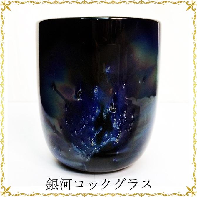銀箔入りの高級琉球グラス「銀河ロックグラス」