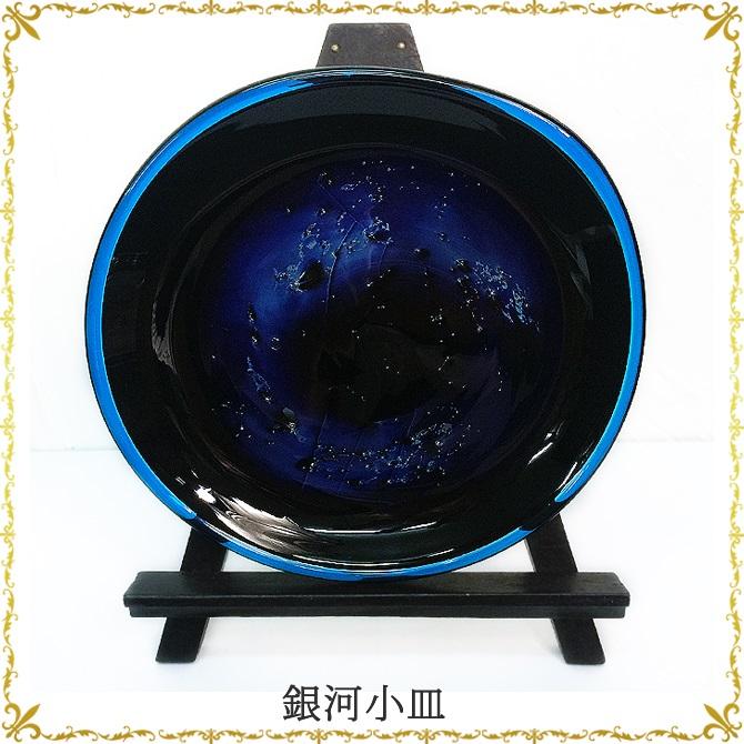 銀箔入りの高級琉球ガラス「銀河小皿」