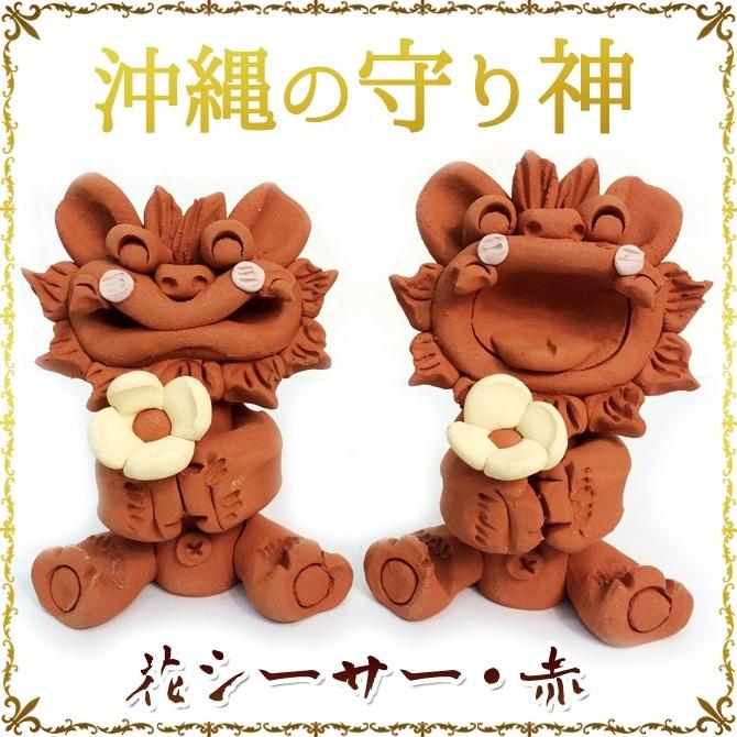 【シーサー】 「花シーサー・赤」