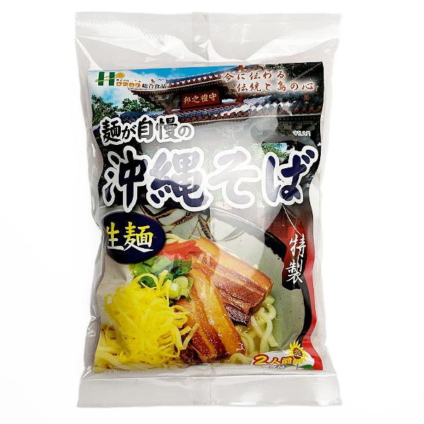 沖縄 お土産 お取り寄せ グルメ 麺が自慢 沖縄そば 生麺 粉末スープ付き 2人前