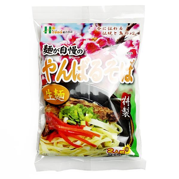 沖縄 お土産 お取り寄せ グルメ 麺が自慢 沖縄そば やんばるそば 生麺 粉末スープ付き 2人前