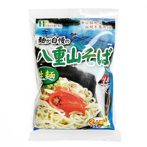 沖縄 お土産 お取り寄せ グルメ 麺が自慢 沖縄そば 八重山そば 生麺 粉末スープ付き 2人前