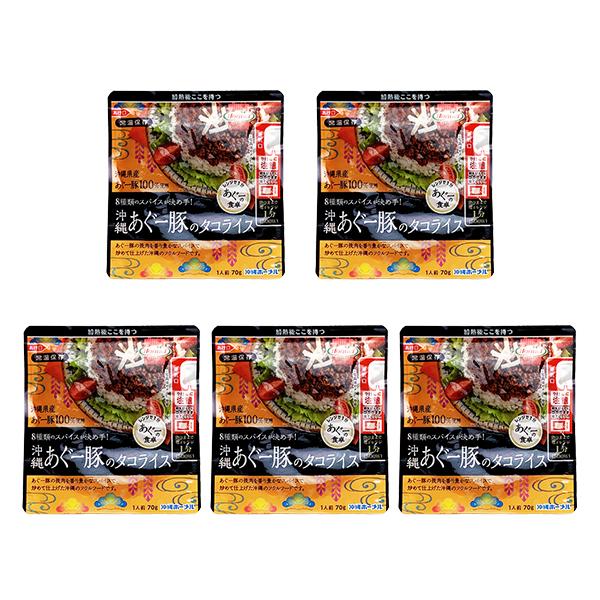 沖縄 お土産 レトルト 8種類のスパイス 沖縄県産あぐー豚100%使用 袋のまま電子レンジ 沖縄あぐー豚のタコライス 70g ×5セット