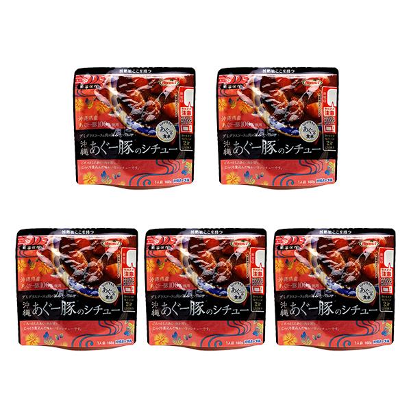 沖縄 お土産 レトルト シチュー 沖縄県産あぐー豚100%使用 袋のまま電子レンジ 沖縄あぐー豚のシチュー 160g ×5セット