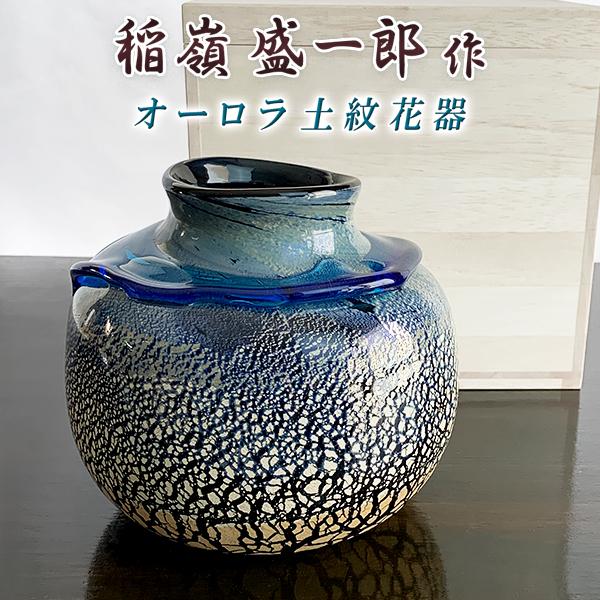 花器 花瓶 沖縄 琉球ガラス フラワーベース 稲嶺盛一郎 オーロラ土紋花器