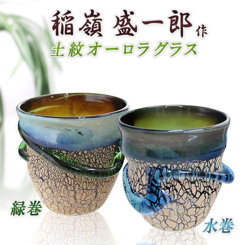 琉球ガラス職人 稲嶺盛一郎【土紋オーロラグラス/緑巻・水巻】