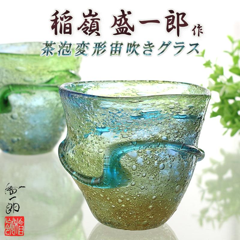 琉球ガラス職人 稲嶺盛一郎【茶泡変形宙吹きグラス】
