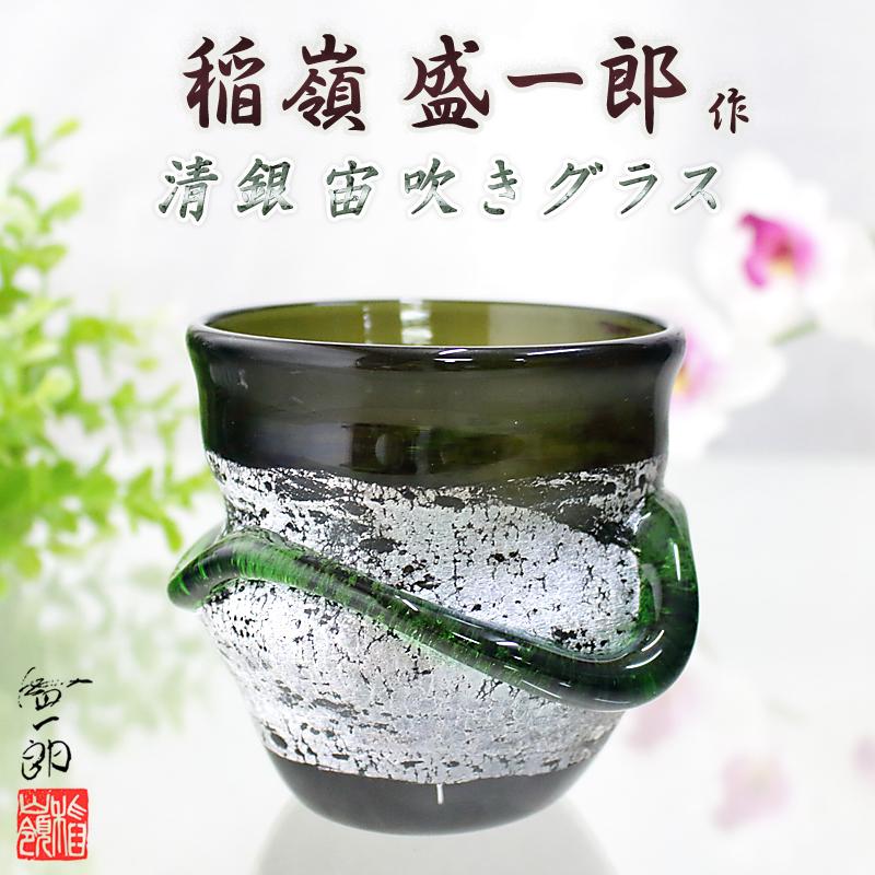 琉球ガラス職人 稲嶺盛一郎【清銀宙吹きグラス】
