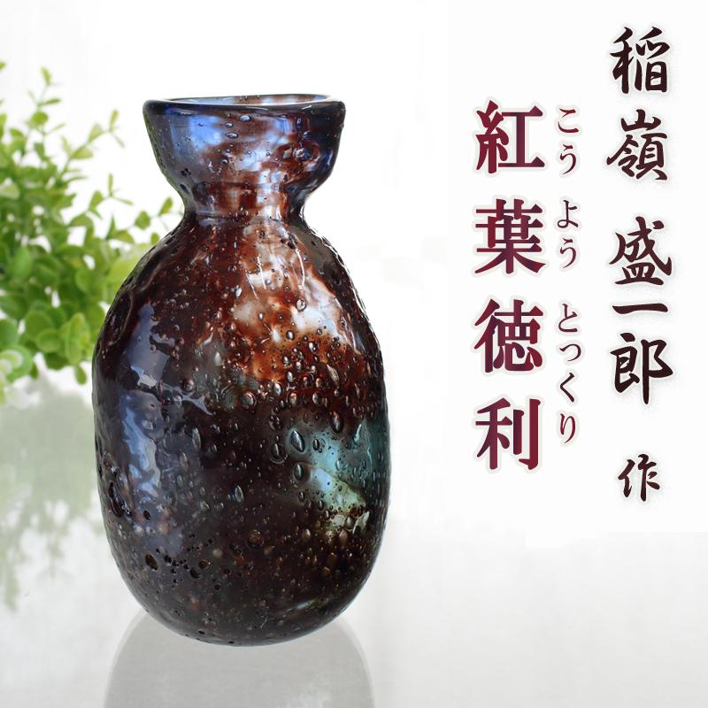 琉球ガラス職人 稲嶺盛一郎【紅葉徳利】