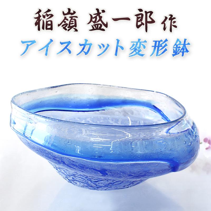 花器 水盤 鉢 ガラス おしゃれ 琉球ガラス職人 稲嶺盛一郎【アイスカット変形鉢】