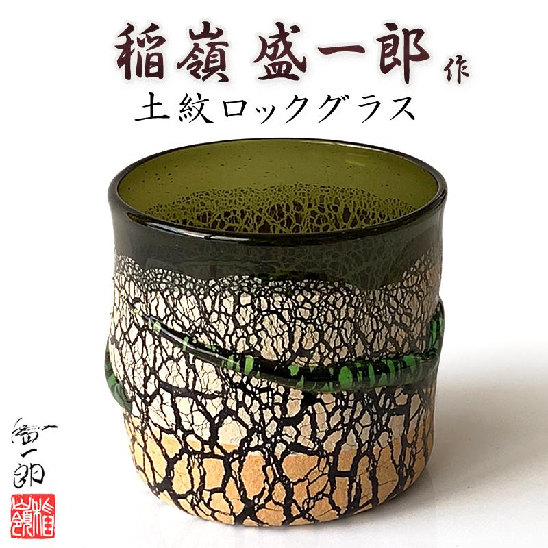 琉球ガラス職人 稲嶺盛一郎【土紋ロックグラス】