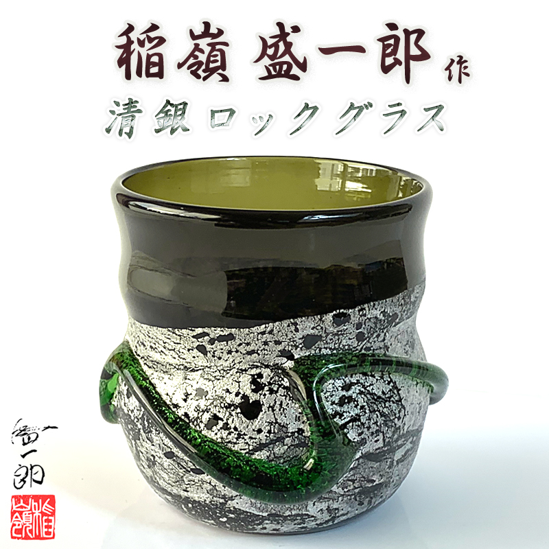琉球ガラス職人 稲嶺盛一郎【清銀ロックグラス】