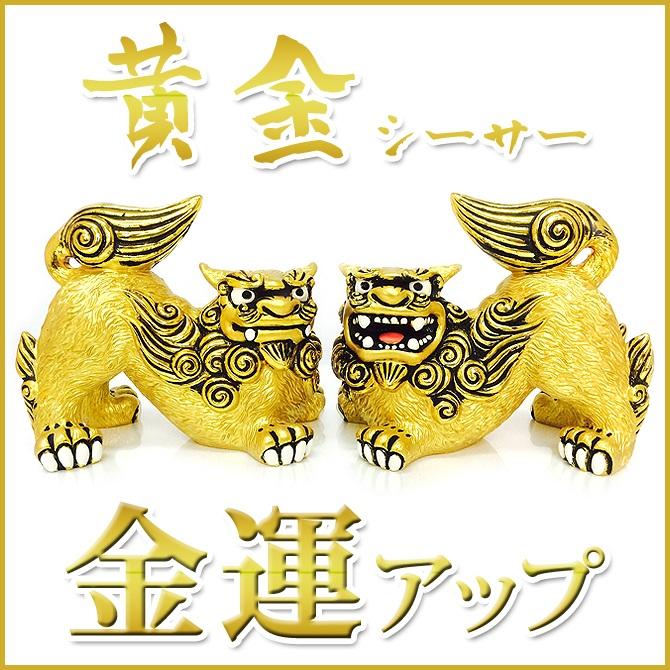 黄金シーサー/横