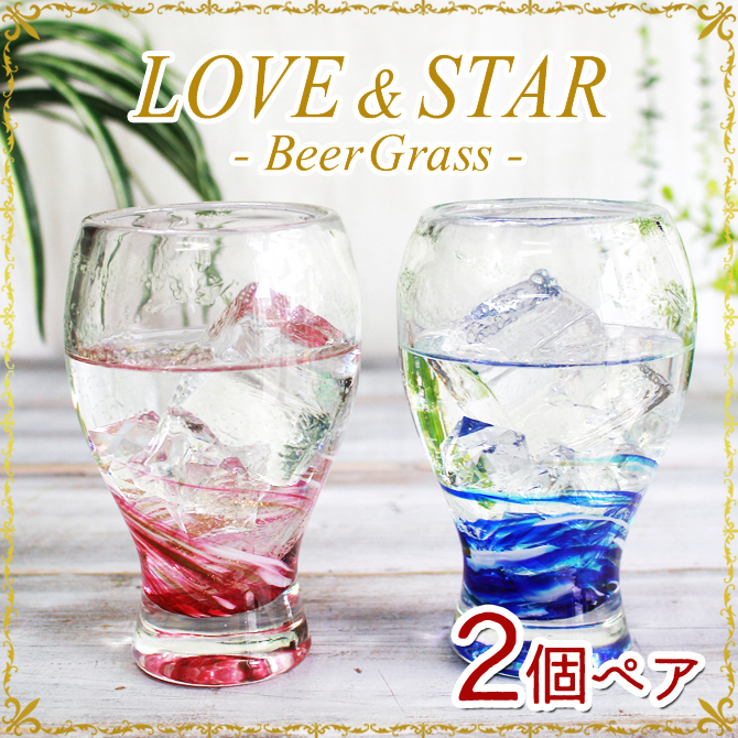 オリジナルグラス「LOVE&STARビアグラス2個ペアセット」