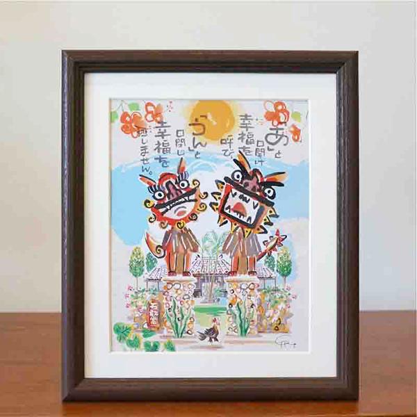 絵画 額付き 絵 壁掛け インテリア アート おしゃれ 誕生日プレゼント 島の彩Mサイズ No.001 / あ・うんシーサー