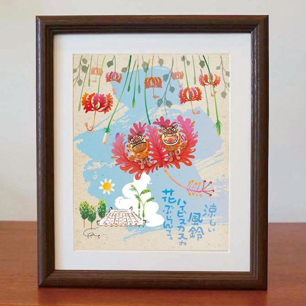 絵画 額付き 絵 壁掛け インテリア アート おしゃれ 誕生日プレゼント 島の彩Mサイズ No.003 / 風鈴ハイビスカス