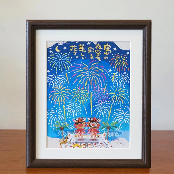 絵画 額付き 絵 壁掛け インテリア アート おしゃれ 誕生日プレゼント 島の彩Mサイズ No.007 / 花火