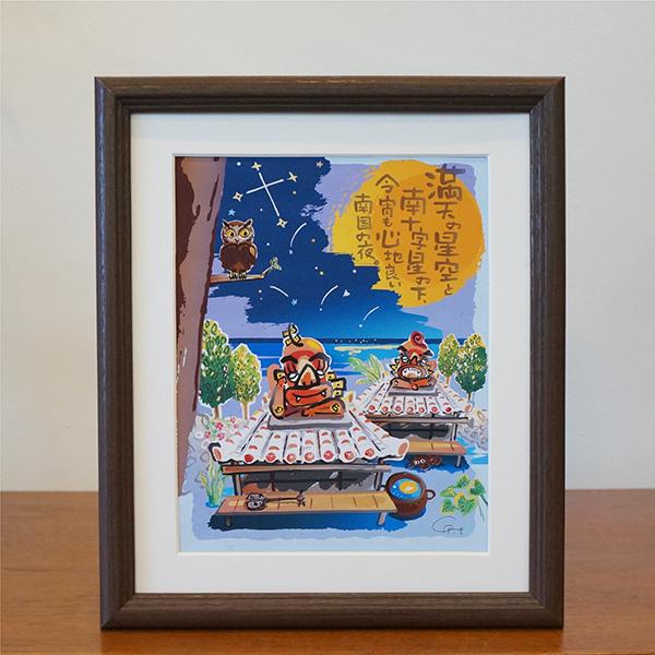 絵画 額付き 絵 壁掛け インテリア アート おしゃれ 誕生日プレゼント 島の彩Mサイズ No.008 / 満天の星空