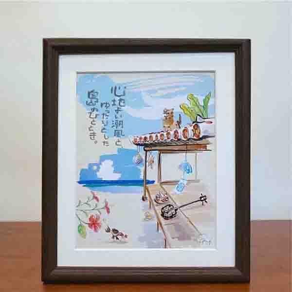 絵画 額付き 絵 壁掛け インテリア アート おしゃれ 誕生日プレゼント 島の彩Mサイズ No.011 / 海辺の赤瓦家
