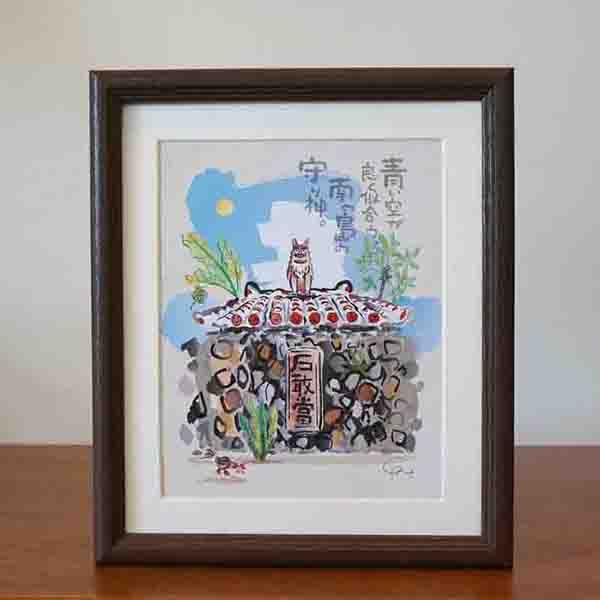 絵画 額付き 絵 壁掛け インテリア アート おしゃれ 誕生日プレゼント 島の彩Mサイズ No.013 / 石敢當