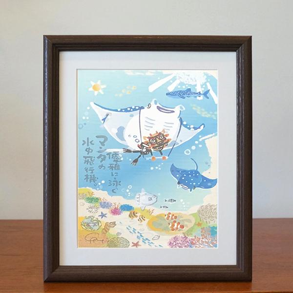 絵画 額付き 絵 壁掛け インテリア アート おしゃれ 誕生日プレゼント 島の彩Mサイズ No.016 / マンタの水中飛行機