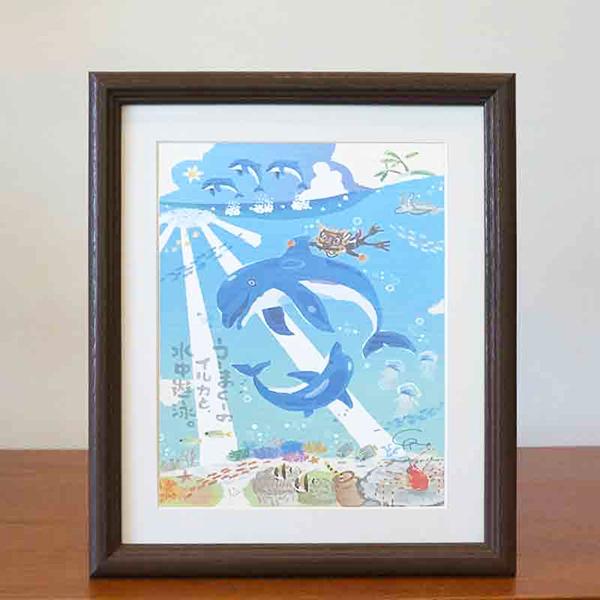 絵画 額付き 絵 壁掛け インテリア アート おしゃれ 誕生日プレゼント 島の彩Mサイズ No.017 / うーまくーイルカと水中遊泳
