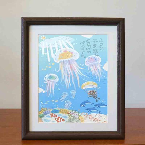 絵画 額付き 絵 壁掛け インテリア アート おしゃれ 誕生日プレゼント 島の彩Mサイズ No.020 / くらげのパラシュート