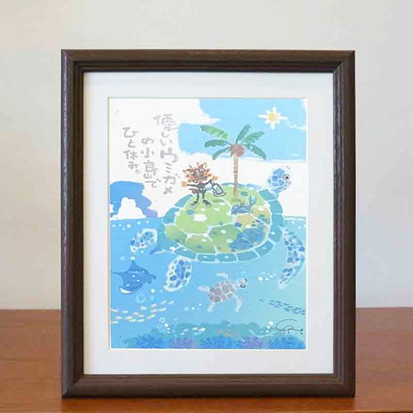 絵画 額付き 絵 壁掛け インテリア アート おしゃれ 誕生日プレゼント 島の彩Lサイズ No.023 / ウミガメの小島