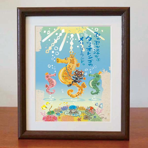 絵画 額付き 絵 壁掛け インテリア アート おしゃれ 誕生日プレゼント 島の彩Mサイズ No.024 / タツノオトシゴのメリーゴーランド