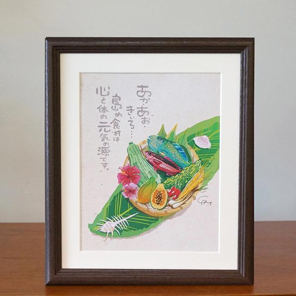 絵画 額付き 絵 壁掛け インテリア アート おしゃれ 誕生日プレゼント 島の彩Mサイズ No.025 / 島の恵み